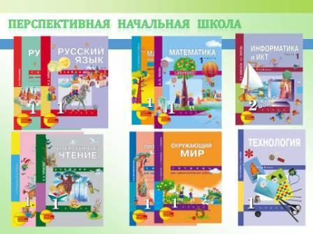 как комплект для учителя перспективная начальная школа 4 класс Горьковская Гостиный Двор